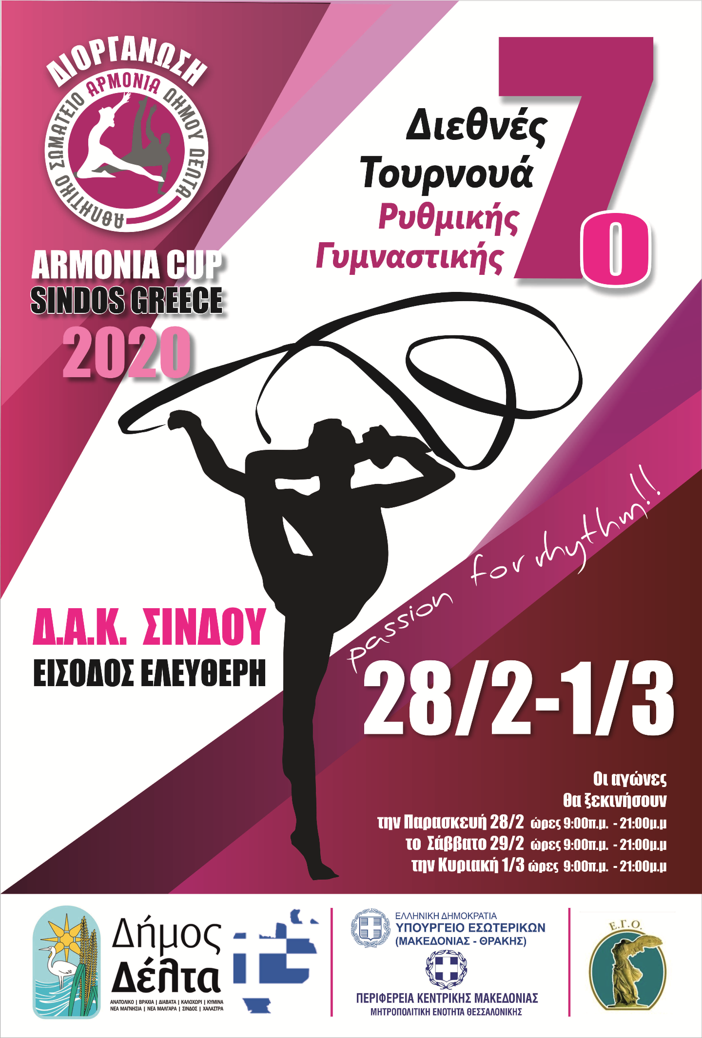 poster-armonia-cup-2020