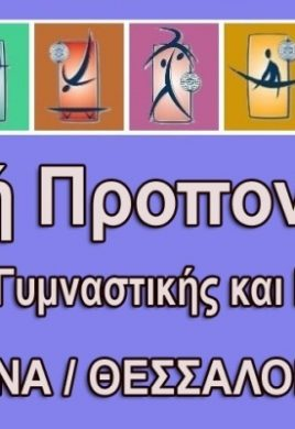 sxoli_proponiton_2020_banner_720