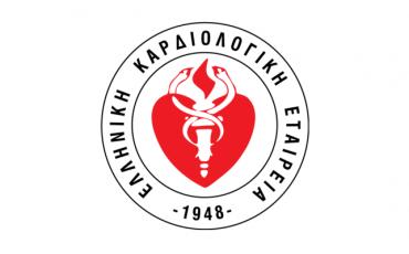 elliniki_kardiologiki_etaireia_hcs