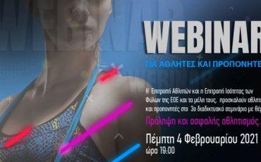 webinar-epitropi-athliton-eoe-04-02-2021_cropped