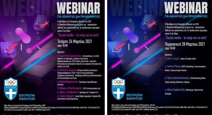 webinar-eoe-social-media_720