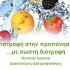 dekalogos-diatrofis-webinar